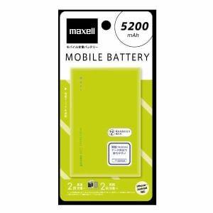マクセル MPC-CW5200PLM モバイルバッテリー 5200mAh(ライム)