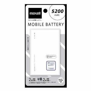 マクセル MPC-CW5200PWH モバイルバッテリー 5200mAh(ホワイト)