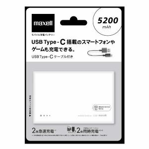 マクセル MPC-CW5200PWHTYC USB Type-Cケーブル付き モバイルバッテリー 5200mAh(ホワイト)