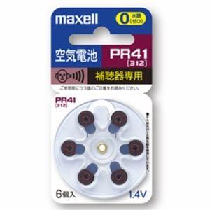マクセル PR41 6BS MF 補聴器専用ボタン形空気亜鉛電池 6個