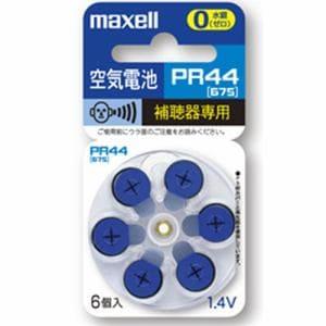 マクセル PR44 6BS MF 補聴器専用ボタン形空気亜鉛電池 6個