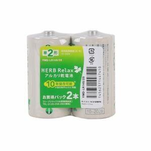 ハーブリラックス(HERB Relax) YMDLR14S/2S ヤマダ電機オリジナル アルカリ乾電池 単2 2本