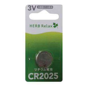 ハーブリラックス(HERB Relax) YMDCR2025S/1B ヤマダ電機オリジナル コイン型リチウム電池 CR2025 1個