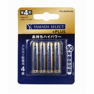YAMADASELECT(ヤマダセレクト) YSLR03PG/4B ヤマダ電機オリジナル アルカリ乾電池 +PLUS 単4 4本