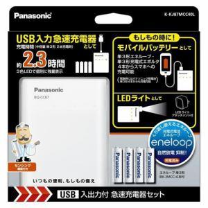 パナソニック K-KJ87MCC40L 単3形 エネループ 4本付 USB入出力付急速充電器セット