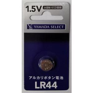 YAMADA SELECT(ヤマダセレクト) YSLR44G/1B ヤマダ電機オリジナル コイン形アルカリ電池 LR44 (1個入り)