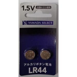 YAMADA SELECT(ヤマダセレクト) YSLR44G/2B ヤマダ電機オリジナル コイン形アルカリ電池 LR44 (2個入り)