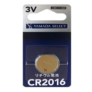 YAMADA SELECT(ヤマダセレクト) YSCR2016G/1B ヤマダ電機オリジナル コイン形リチウム電池 CR2016 (1個入り)