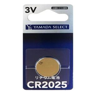 YAMADA SELECT(ヤマダセレクト) YSCR2025G/1B ヤマダ電機オリジナル コイン形リチウム電池 CR2025 (1個入り)