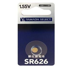 YAMADA SELECT(ヤマダセレクト) YSSR626G/1B ヤマダ電機オリジナル コイン形酸化銀電池 SR626 (1個入り)