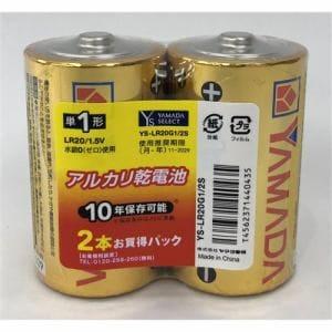 YAMADASELECT(ヤマダセレクト) YSLR20G1/2S ヤマダ電機オリジナル アルカリ乾電池 単1 2本