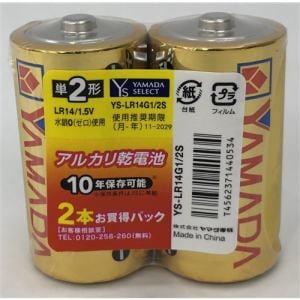 YAMADASELECT(ヤマダセレクト) YSLR14G1/2S ヤマダ電機オリジナル アルカリ乾電池 単2 2本