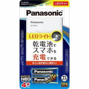 パナソニック BH-BZ40K 乾電池式モバイルバッテリー エボルタNEO付