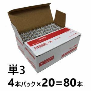 YAMADA SELECT(ヤマダセレクト) YSLR6H/4S 20P 【単3形】 アルカリ乾電池 80本 お得セット(4本パック×20個)