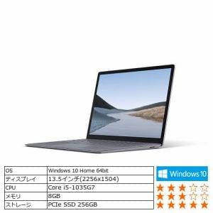 Microsoft V4C-00018 ノートパソコン Surface Laptop 3 13.5インチ i5/8GB/256GB プラチナ