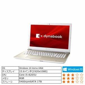 Dynabook P2T5LPBG ノートパソコン dynabook T5/LG  サテンゴールド