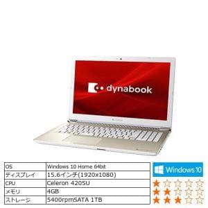 Dynabook P1T4LPBG ノートパソコン dynabook T4/LG  サテンゴールド