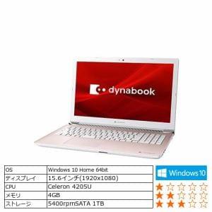 Dynabook P1T4LPBP ノートパソコン dynabook T4/LP  フォーマルロゼ