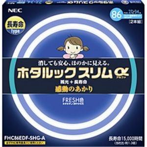 NECライティング 高周波専用蛍光ランプ FHC86EDF-SHG-A