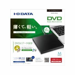 IOデータ DVRP-UT8LK USB 3.0/2.0対応 バスパワー駆動ポータブルDVDドライブ ピアノブラック