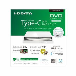 IOデータ DVRP-UT8C2W USB 3.0/2.0対応 バスパワー駆動ポータブルDVDドライブ パールホワイト