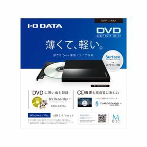 IOデータ DVRP-UT8LKA USB 3.0/2.0対応 バスパワー駆動ポータブルDVDドライブ ピアノブラック