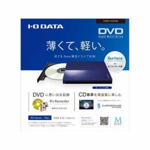 IOデータ DVRP-UT8LNA USB 3.0/2.0対応 バスパワー駆動ポータブルDVDドライブ ミレニアム群青