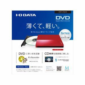 IOデータ DVRP-UT8LRA USB 3.0/2.0対応 バスパワー駆動ポータブルDVDドライブ ルビーレッド