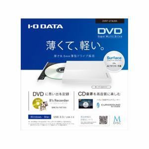 IOデータ DVRP-UT8LWA USB 3.0/2.0対応 バスパワー駆動ポータブルDVDドライブ パールホワイト