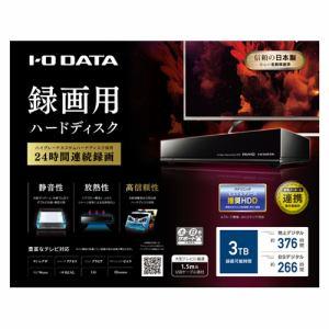 IOデータ AVHD-AUTB3 ハイグレードカスタムハードディスク採用録画用ハードディスク 3TB