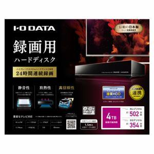IOデータ AVHD-AUTB4 ハイグレードカスタムハードディスク採用録画用ハードディスク 4TB