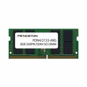 プリンストン 8GB PC4-17000(DDR4-2133) 260PIN SO-DIMM PDN4/2133-A8G PDN4/2133-A8G
