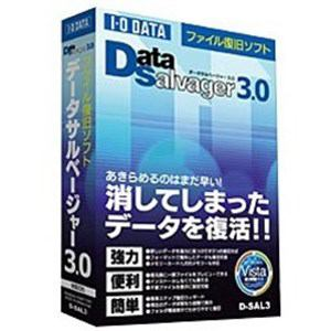 IOデータ D-SAL3 DataSalvager 3.0