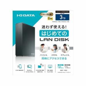 IOデータ HDL-TA3 ネットワーク接続ハードディスク (NAS) 3TB