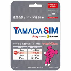 YAMADA SIM Play powerd by So-net 音声通話対応 microSIM