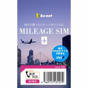 ソニーネットワークコミュニケーションズ MILEAGE SIM 後日音声(nanoSIM)