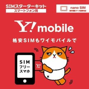 ワイモバイル 「Y!mobile」SIMカードスターターキット(nano SIM)