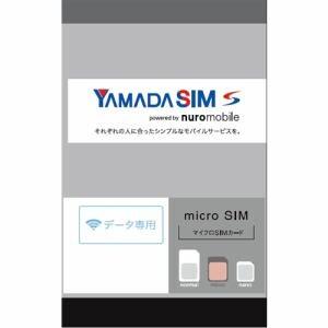ソニーネットワークコミュニケーションズ YAMADA SIM S Powered by nuro mobile データ(microSIM)