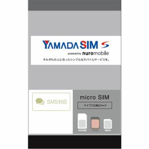 ソニーネットワークコミュニケーションズ YAMADA SIM S Powered by nuro mobile SMS(microSIM)