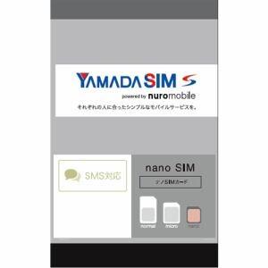 ソニーネットワークコミュニケーションズ YAMADA SIM S Powered by nuro mobile SMS(nanoSIM)