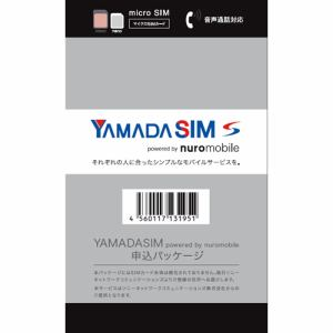ソニーネットワークコミュニケーションズ YAMADA SIM S Powered by nuro mobile 後日音声(microSIM)