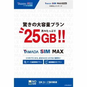 ヤマダSIM MAX(後日発送)