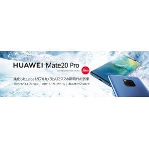 HUAWEI(ファーウェイ) Mate 20 Pro / Twilight / 51093BPM