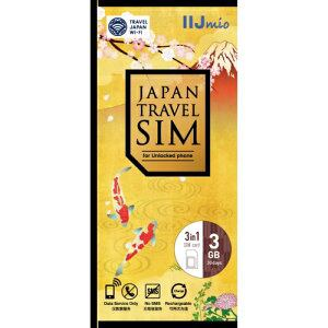 IIJ IM-B257 Japan Travel SIM 3GB(Type I) マルチSIM