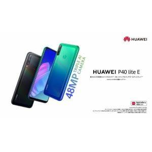 HUAWEI(ファーウェイ)P40 lite E/Midnight Black P40 LITE E/BK ※5G非対応モデル