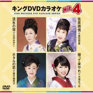 <DVD> 流氷の宿/佐原雨情/ホタルの恋/帰って来やれ