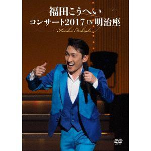 <DVD> 福田こうへい / 福田こうへいコンサート2017 IN 明治座
