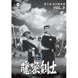 【DVD】 隠密剣士第7部 忍法根来衆 HDリマスター版 Vol.3【宣弘社75周年記念】