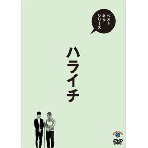 <DVD> ベストネタシリーズ ハライチ