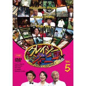 <DVD> クレイジージャーニー Vol.5